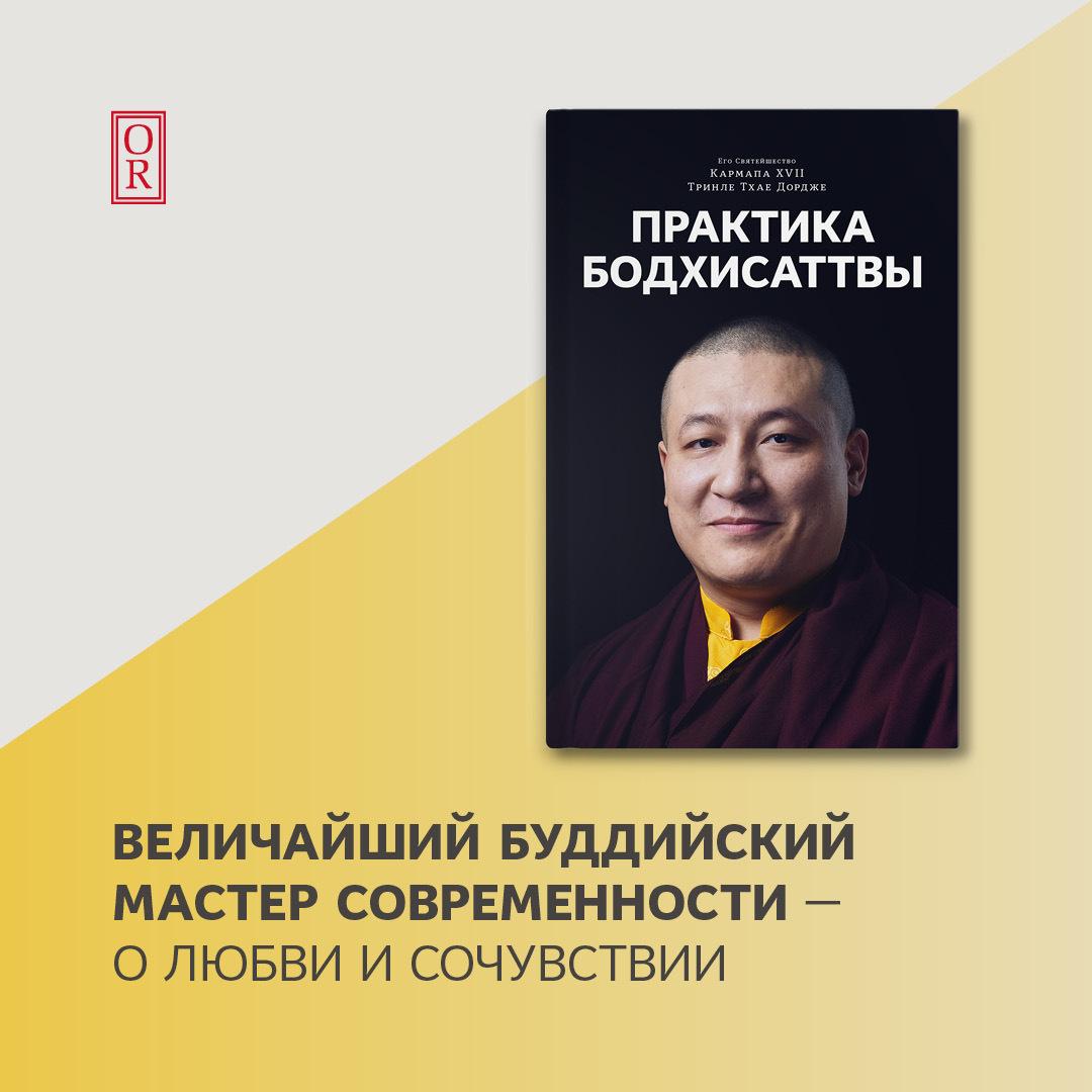 шантидева бодхичарьяватара путь бодхисаттвы Тринле Тхае Дордже Кармапа XVII Практика Бодхисаттвы