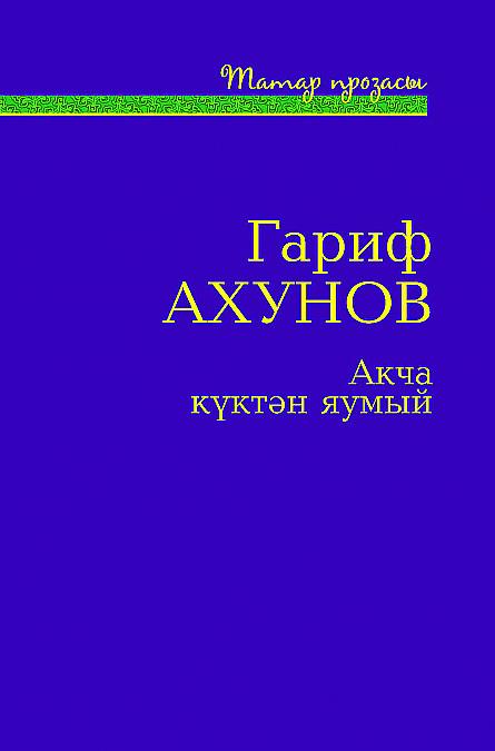 Гариф Ахунов Акча күктән яумый (җыентык) сергей ахунов кентавры