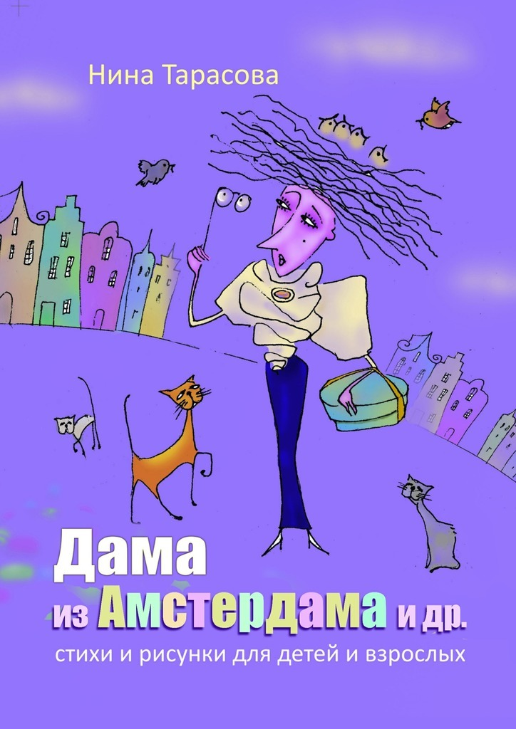 Нина Юрьевна Тарасова Дама изАмстердама идр. Стихи и рисунки длядетей ивзрослых