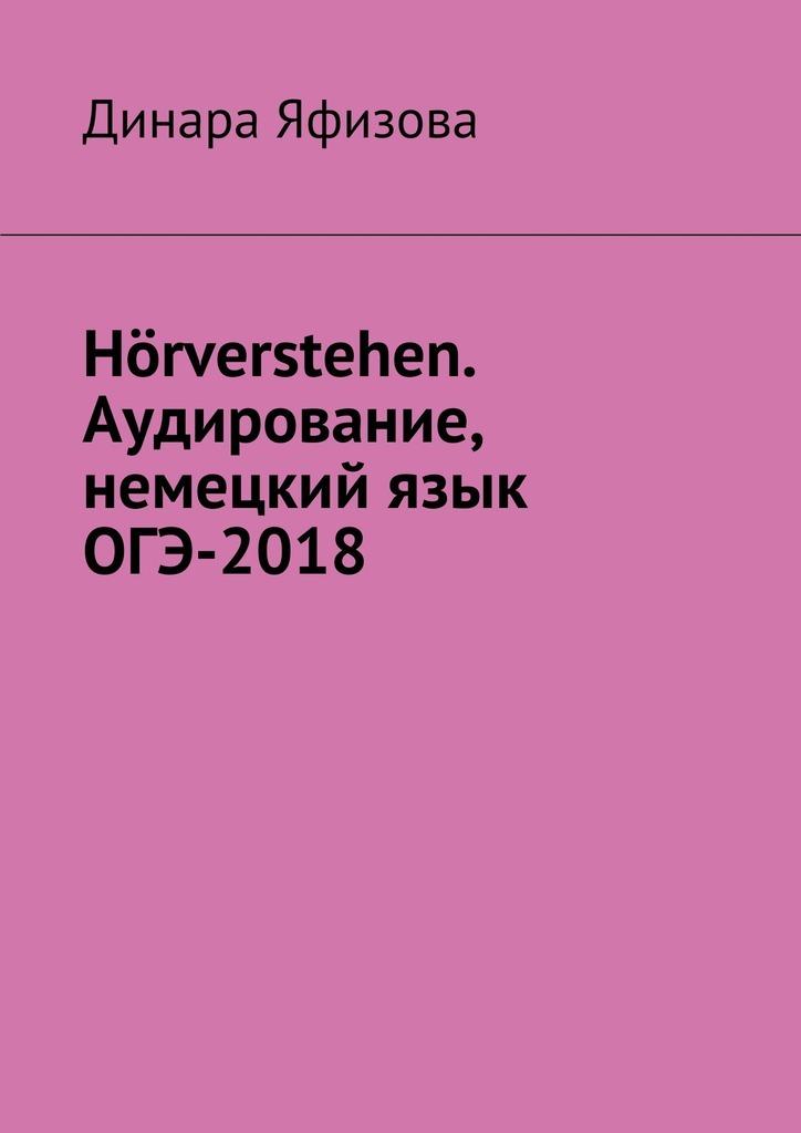 Динара Фаритовна Яфизова Hörverstehen. Аудирование, немецкий язык, ОГЭ-2018