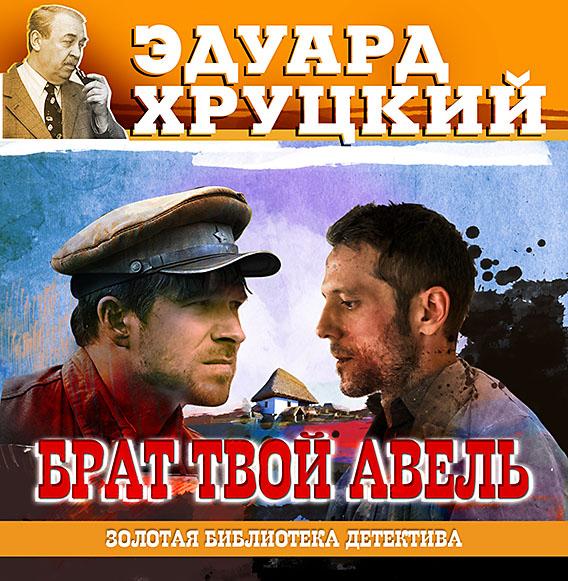 Эдуард Хруцкий Брат твой Авель