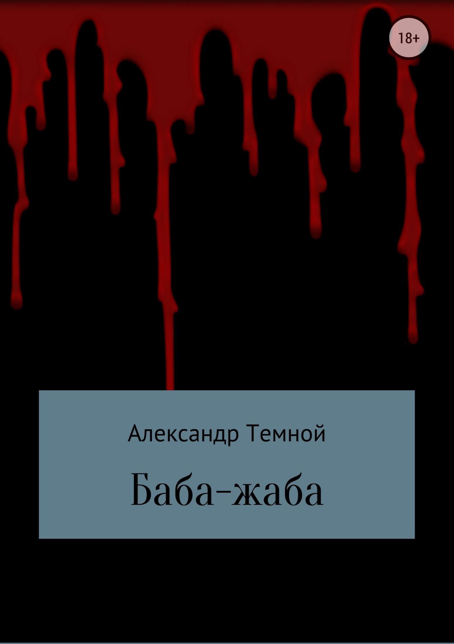 все цены на Александр Валерьевич Темной Баба-жаба онлайн
