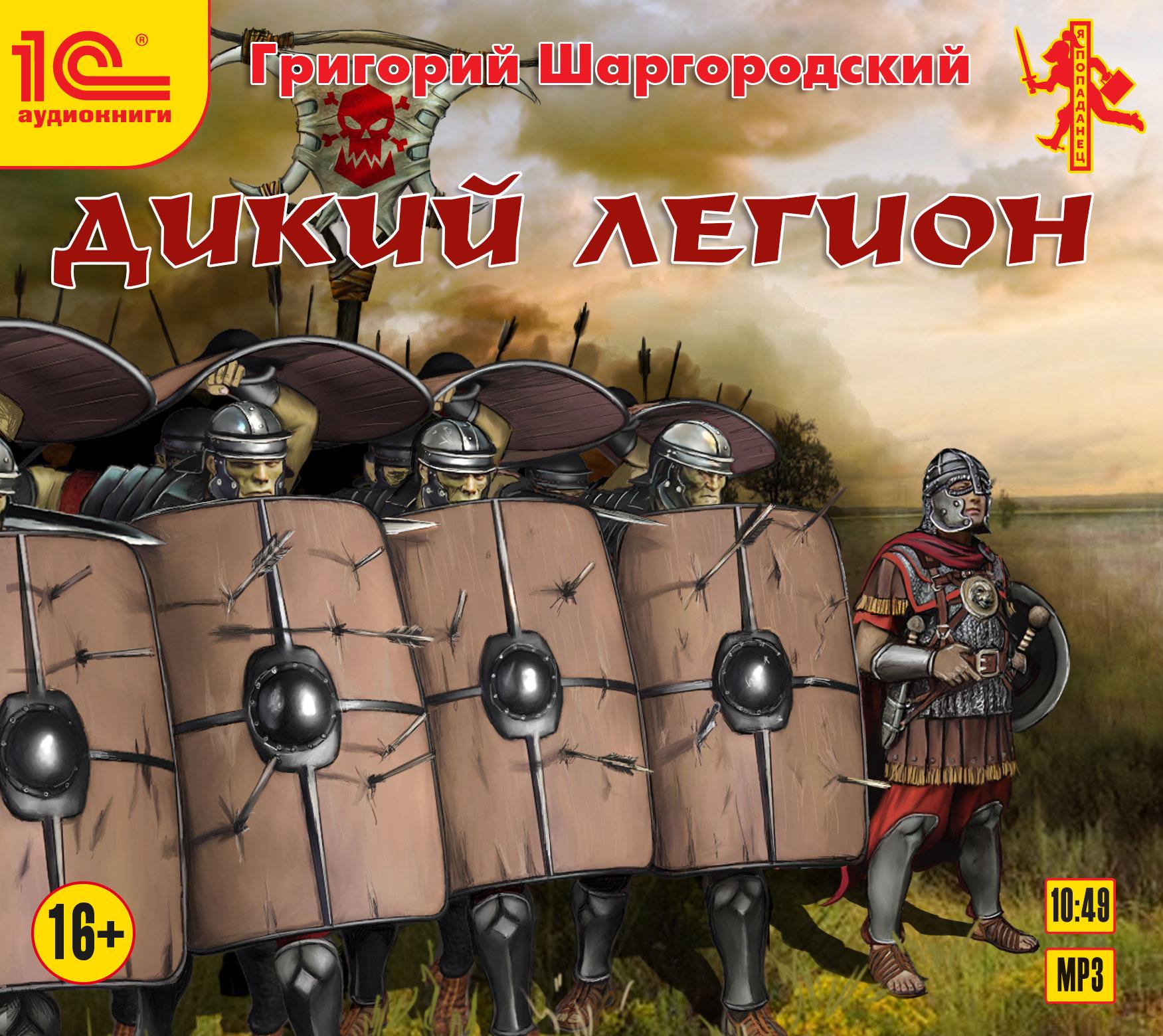 Григорий Шаргородский Дикий легион григорий шаргородский грани страха