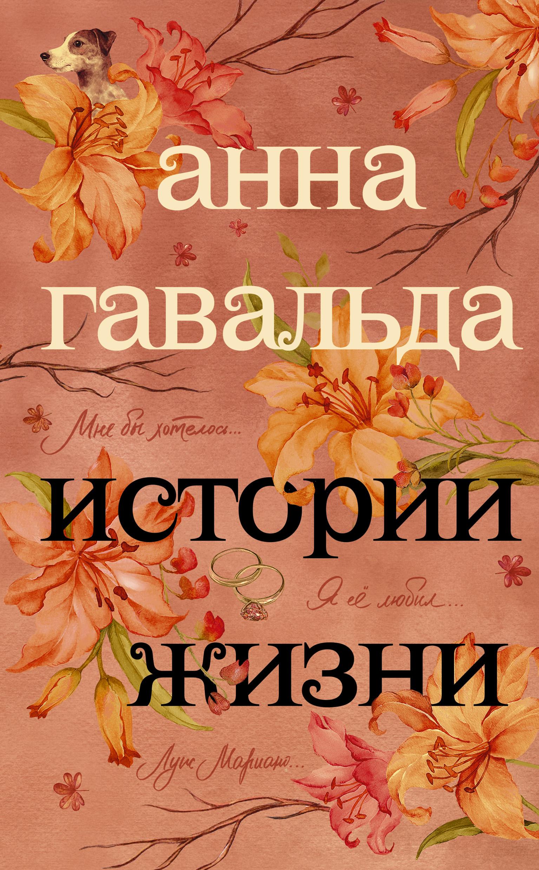 Анна Гавальда Истории жизни (сборник) анна гавальда мне бы хотелось чтобы меня кто нибудь где нибудь ждал… сборник isbn 978 5 17 058911 1