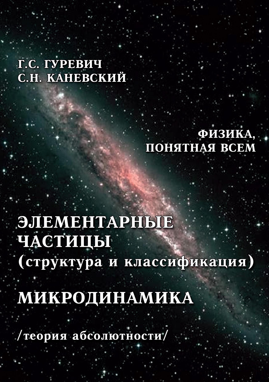 купить Г. С. Гуревич Элементарные частицы (структура и классификация). Микродинамика (теория абсолютности) по цене 399 рублей