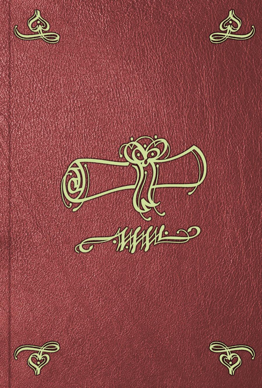 Отсутствует Указы, манифесты и другие правительственные постановления. 1785 г. неизвестный автор указы