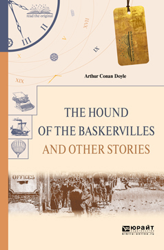 Артур Конан Дойл The hound of the baskervilles and other stories. Собака баскервилей и другие рассказы артур конан дойл danger and other stories