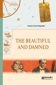 Фрэнсис Скотт Фицджеральд The beautiful and damned. Прекрасные и проклятые цена
