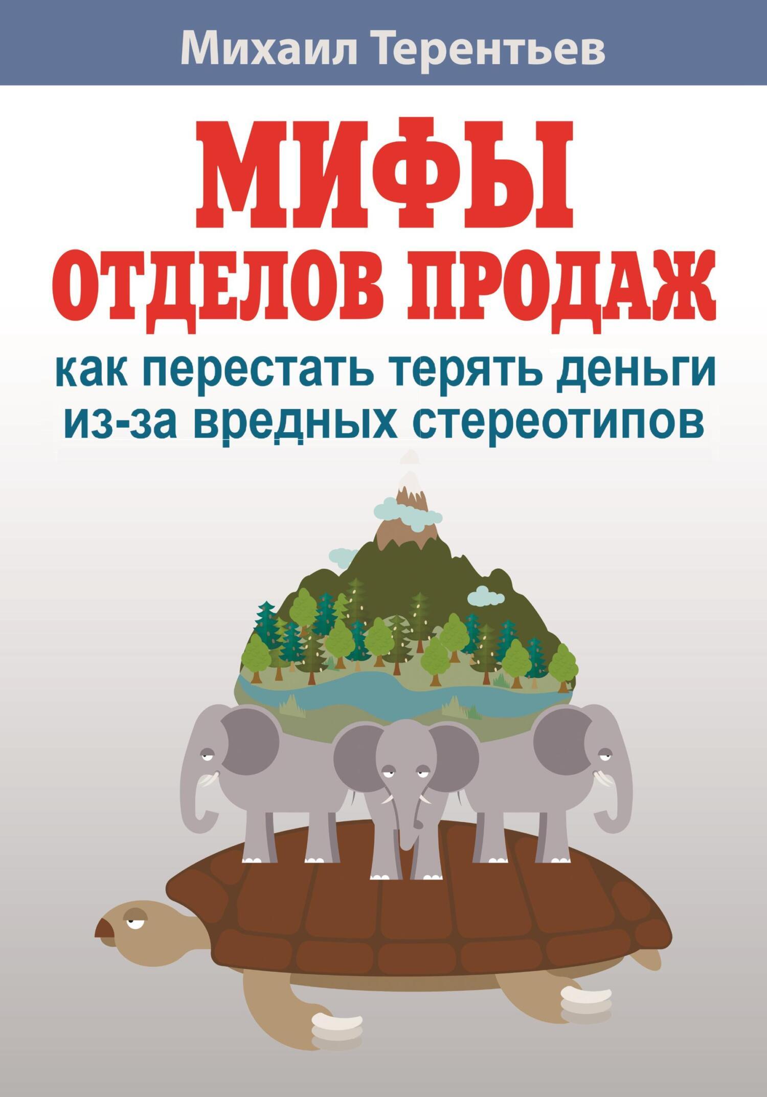Обложка книги. Автор - Михаил Терентьев