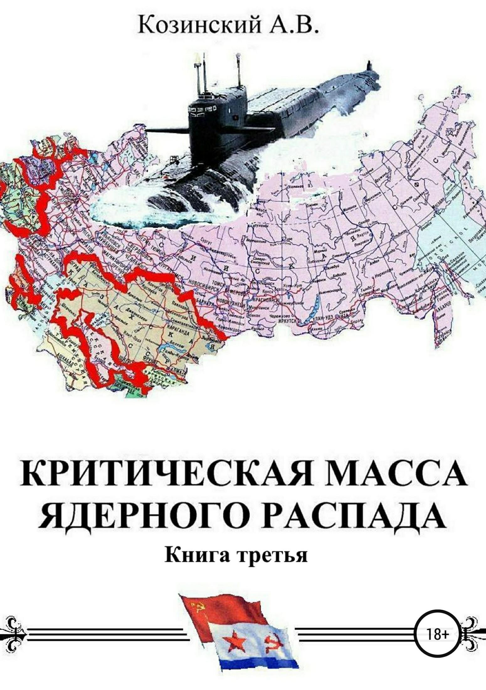Критическая масса ядерного распада. Книга третья. Командир подводного атомного ракетоносца
