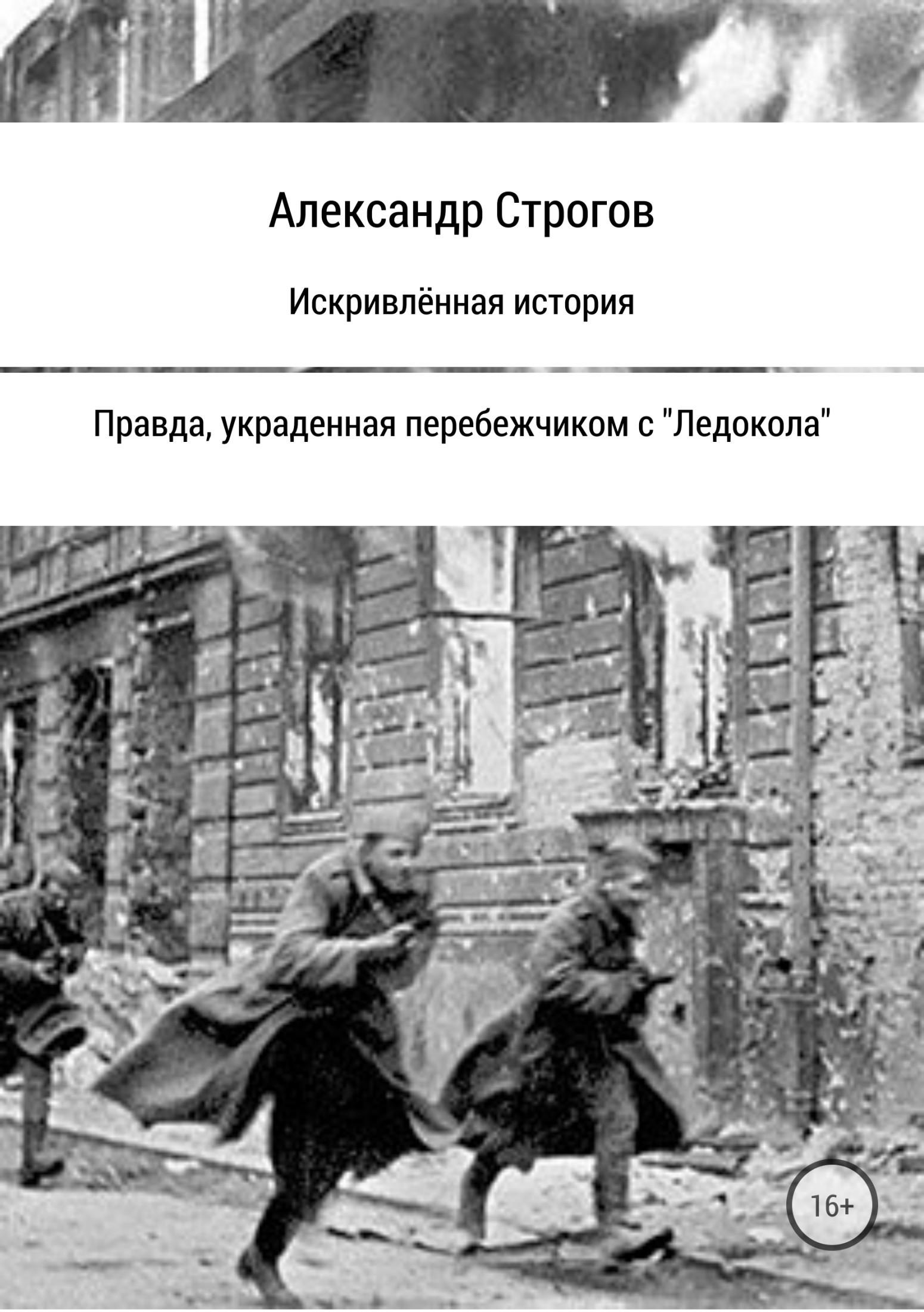 Александр Строгов Искривлённая история