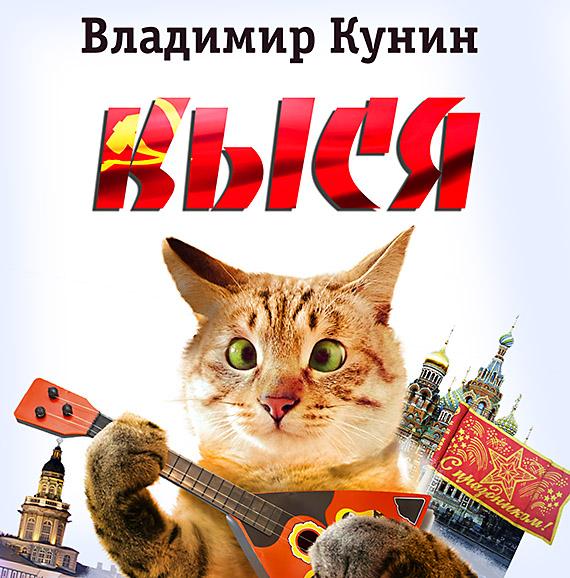 Владимир Кунин Кыся кыся