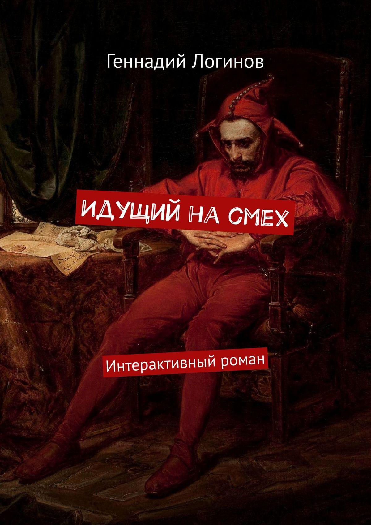 Геннадий Логинов Идущий насмех. Интерактивный роман