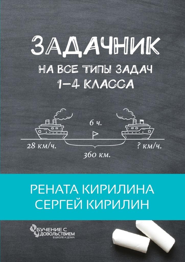 Рената Кирилина Задачник. На все типы задач 1-4 класса