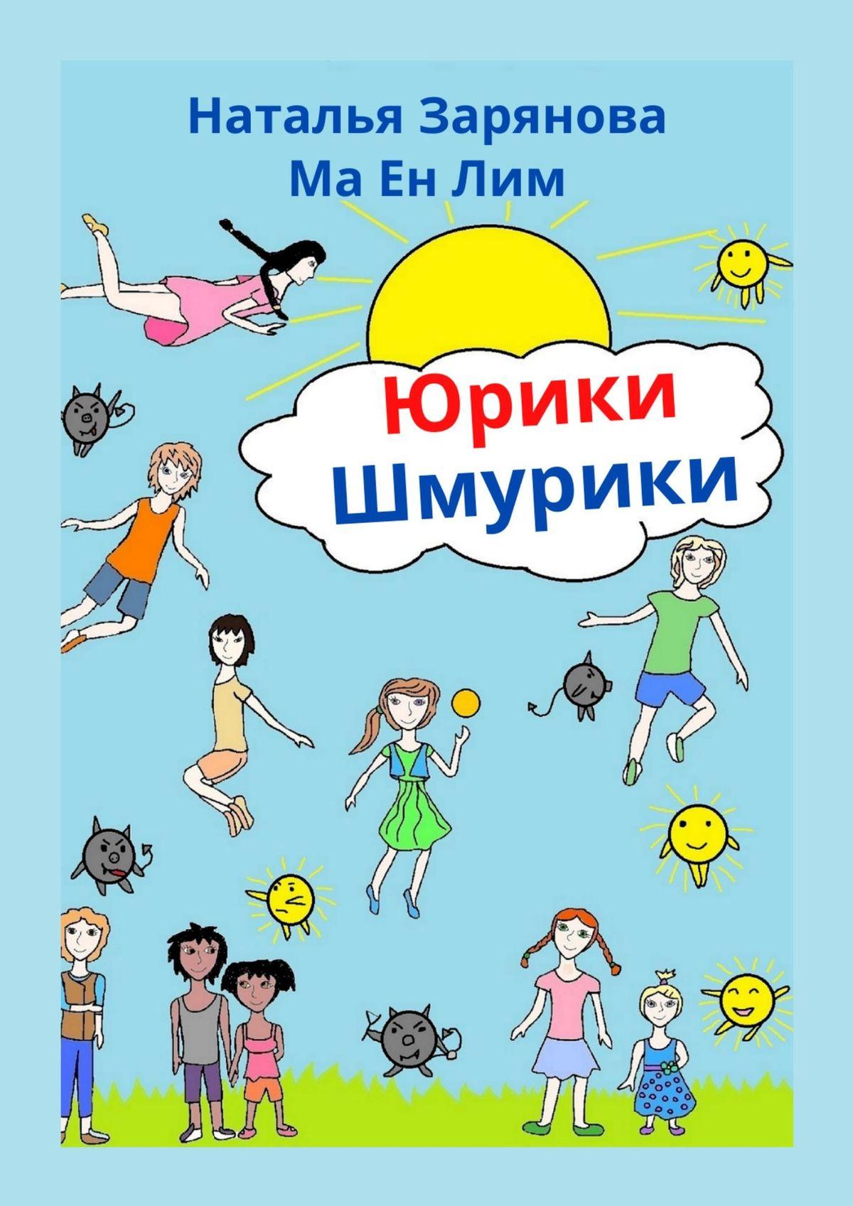 Наталья Зарянова Юрики-Шмурики королев в экономика и рынок для девчонок и мальчишек