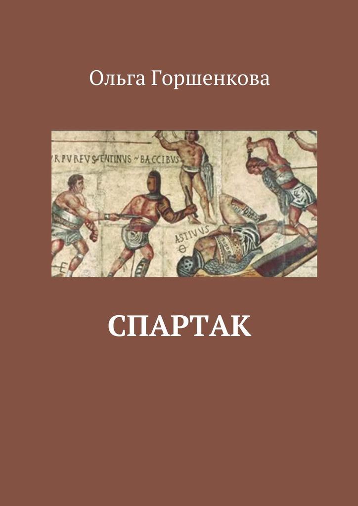 Ольга Горшенкова Спартак