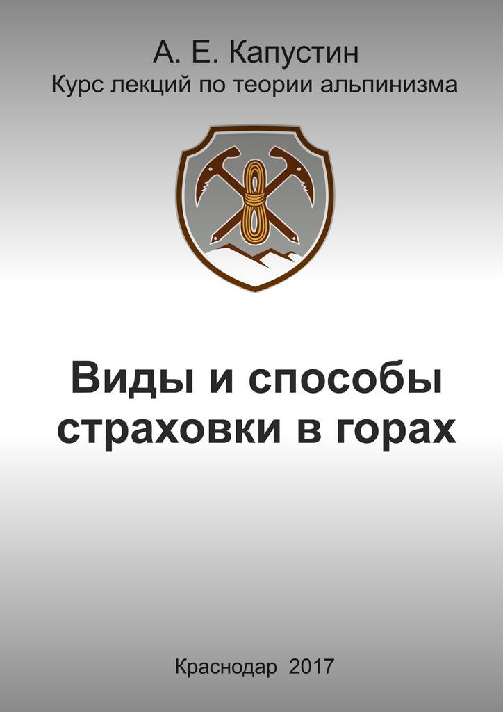 Андрей Ееньеич Капустин иды и способы страхоки орах