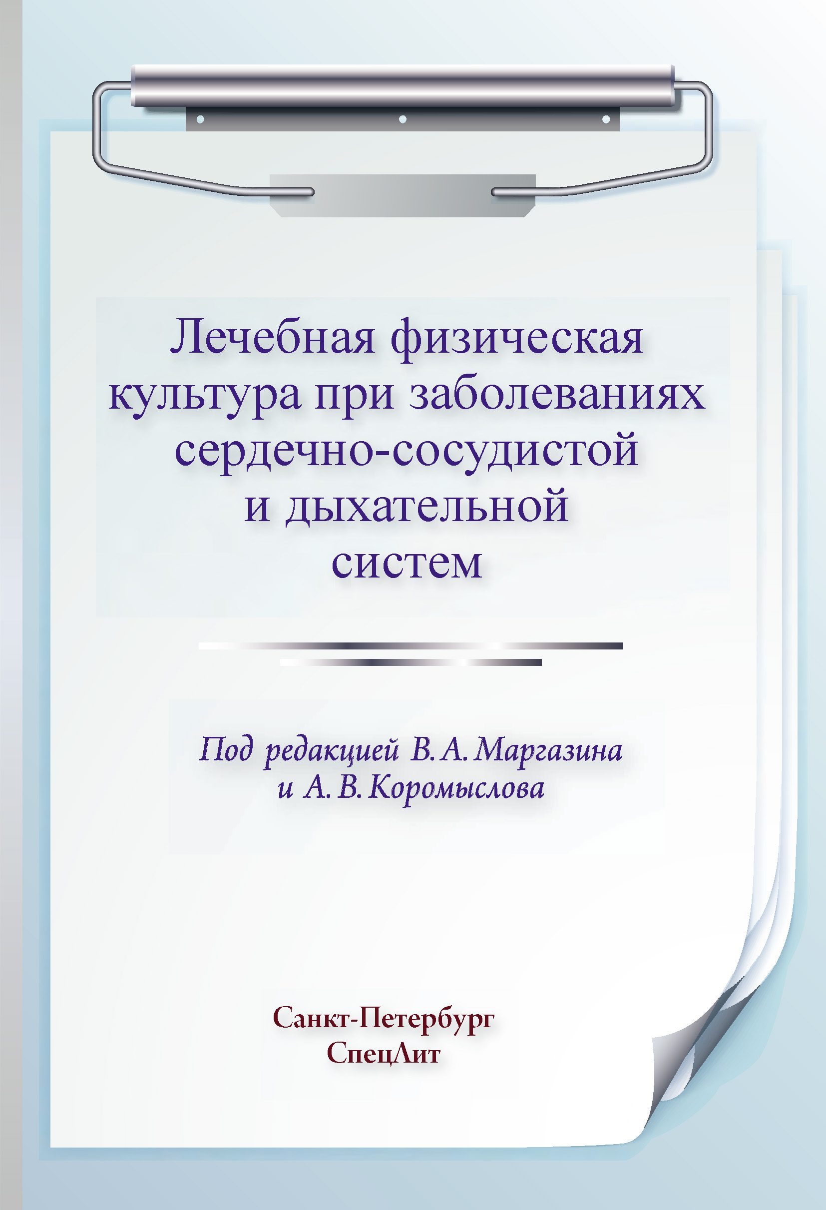 Коллектив авторов Лечебная физическая культура при заболеваниях сердечно-сосудистой и дыхательной систем