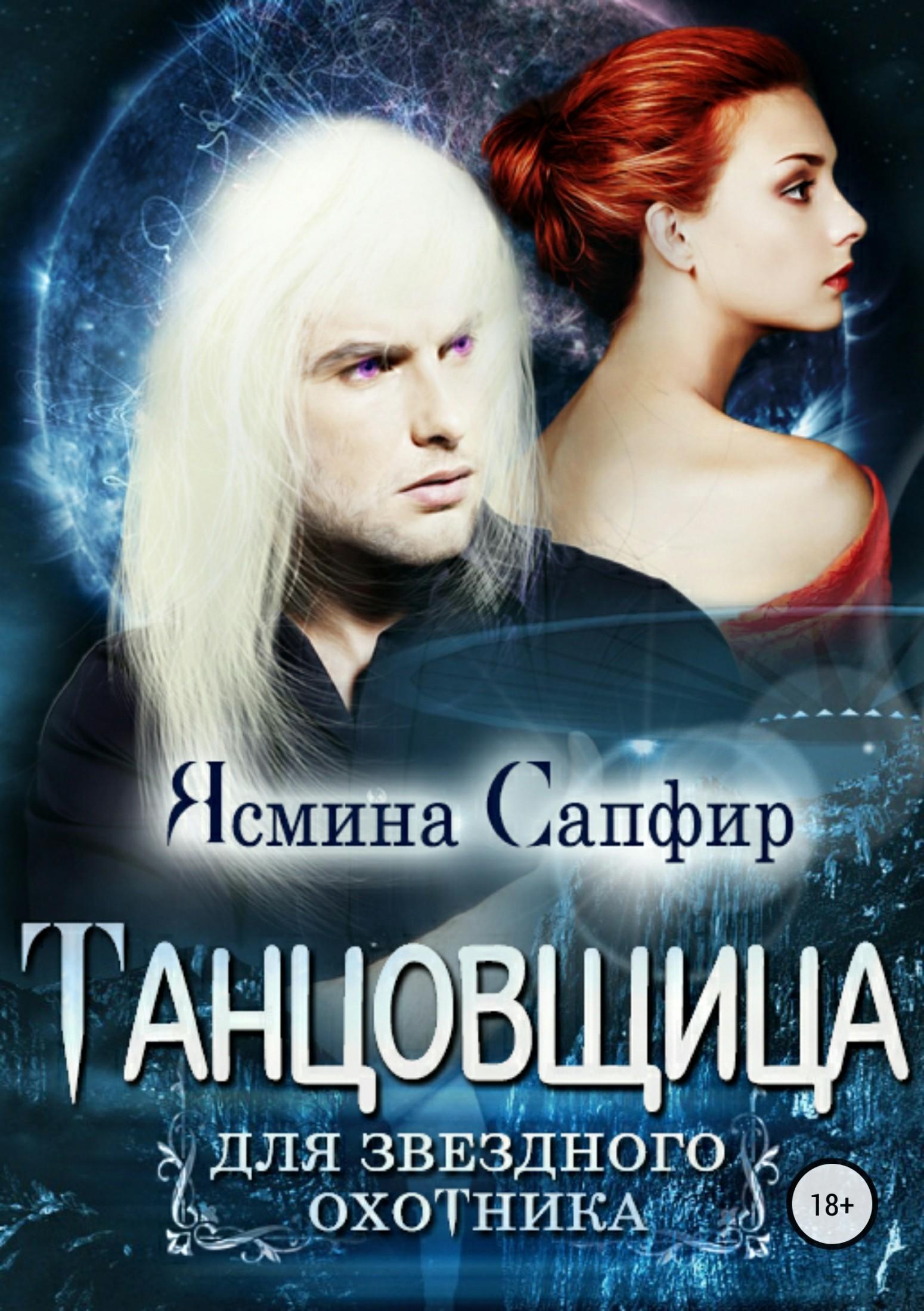 Ясмина Сапфир Танцовщица для звездного охотника юрий васильев дари огонь