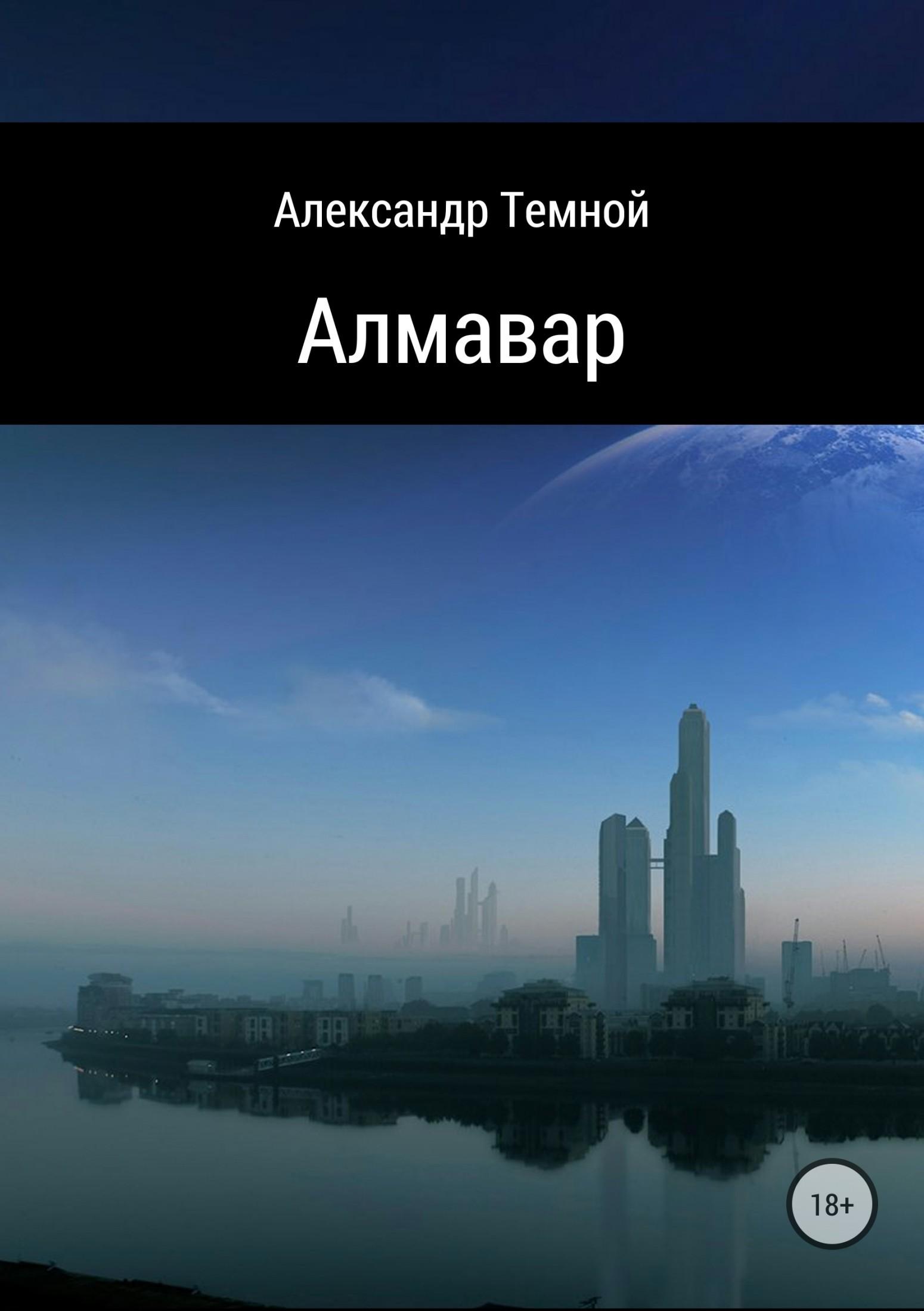 все цены на Александр Валерьевич Темной Алмавар онлайн