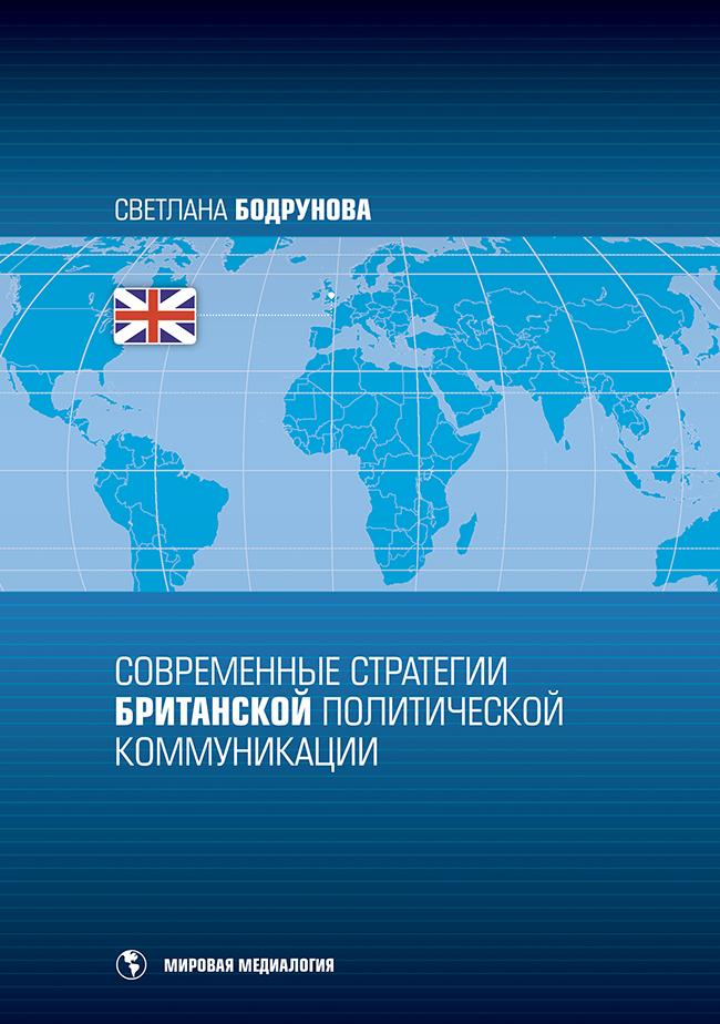 С. С. Бодрунова Современные стратегии британской политической коммуникации лазутина г ред журналистика в информационном поле современной россии должное и реальное