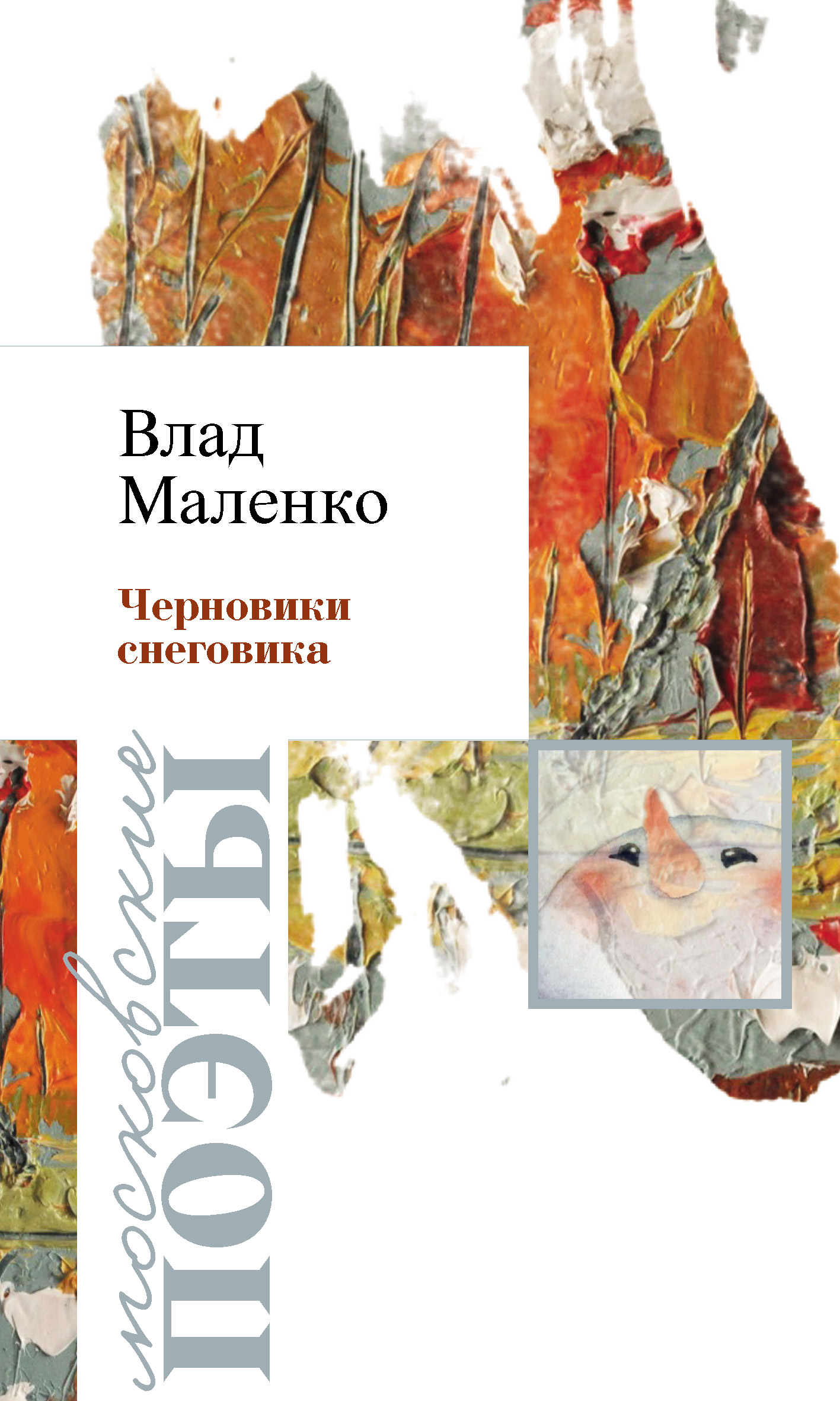 Владислав Маленко Черновик Снеговика свитшот print bar военный владислав