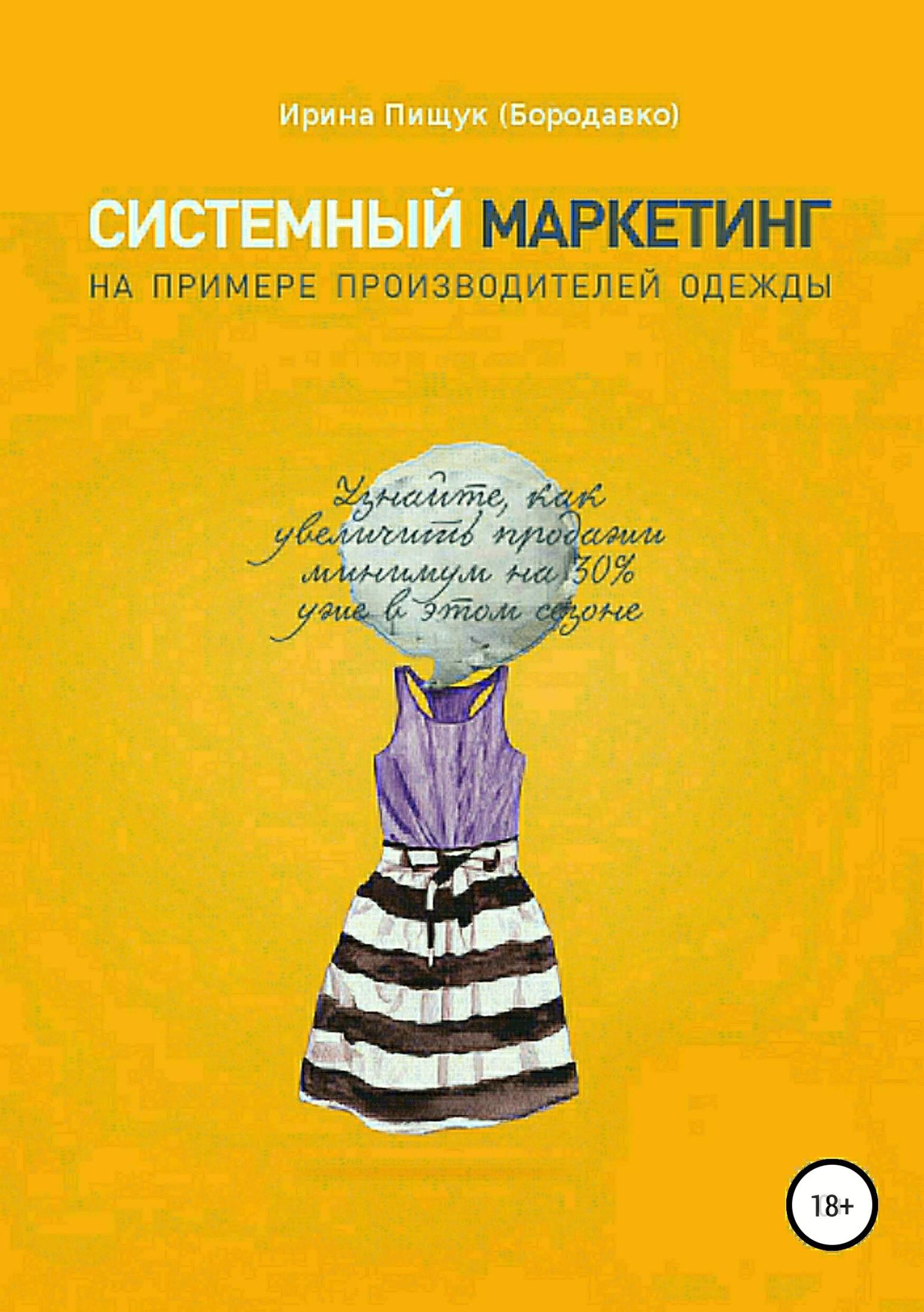 Ирина Петровна Пищук (Бородавко) Системный маркетинг на примере производителей одежды цена в Москве и Питере