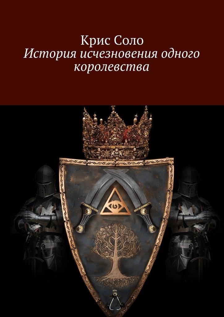 цена Крис Соло История исчезновения одного королевства