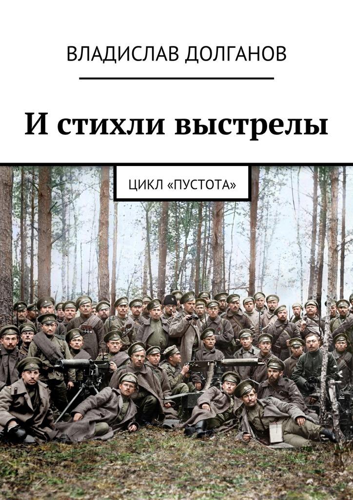 Владислав Долганов И стихли выстрелы. Цикл «Пустота» савин в восточный фронт