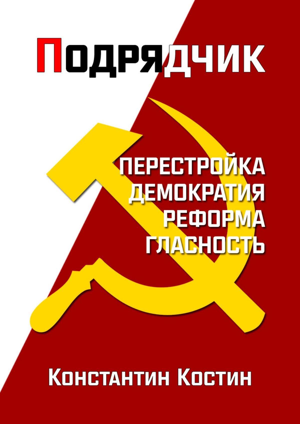 Константин Александрович Костин Подрядчик