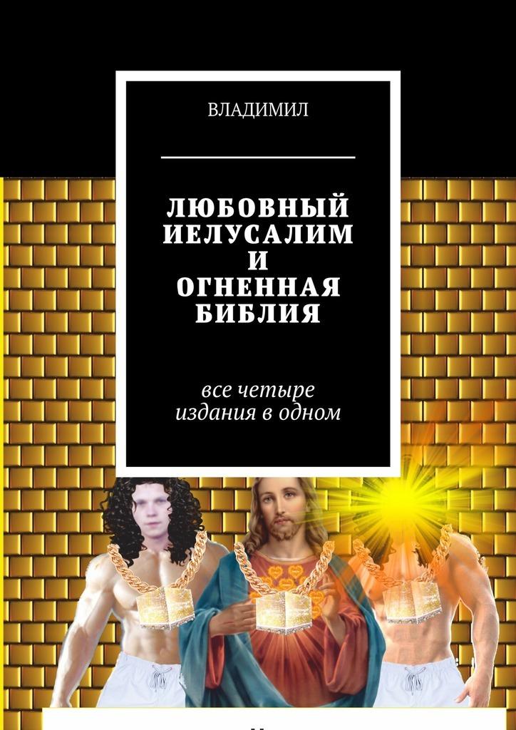 Владимил Любовный Иелусалим и Огненная библия. Все четыре издания водном 1pc used omron c200h cn311 plc