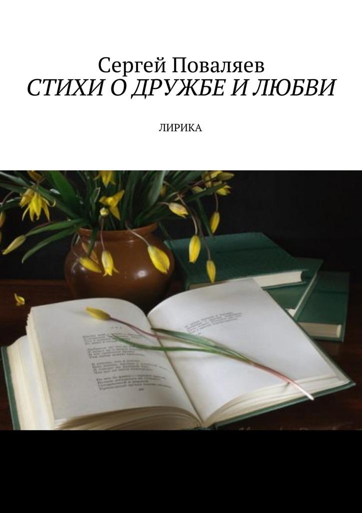 Сергей Поваляев Стихи о дружбе и любви. Лирика цена