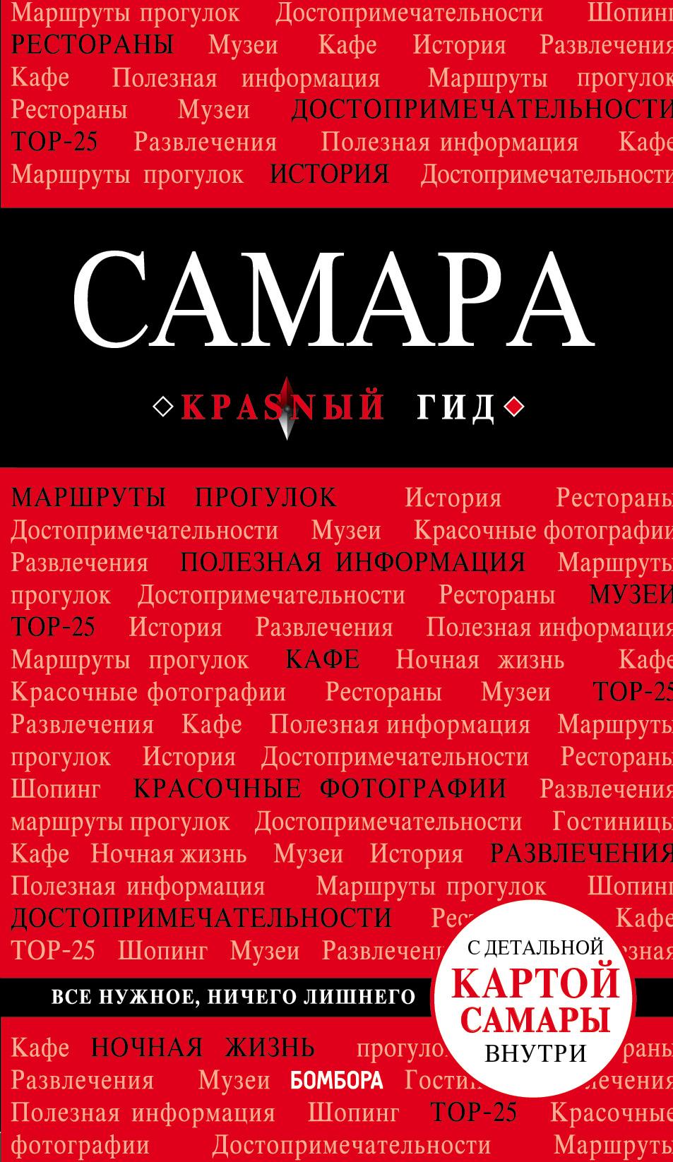 цены Дмитрий Кульков Самара. Путеводитель