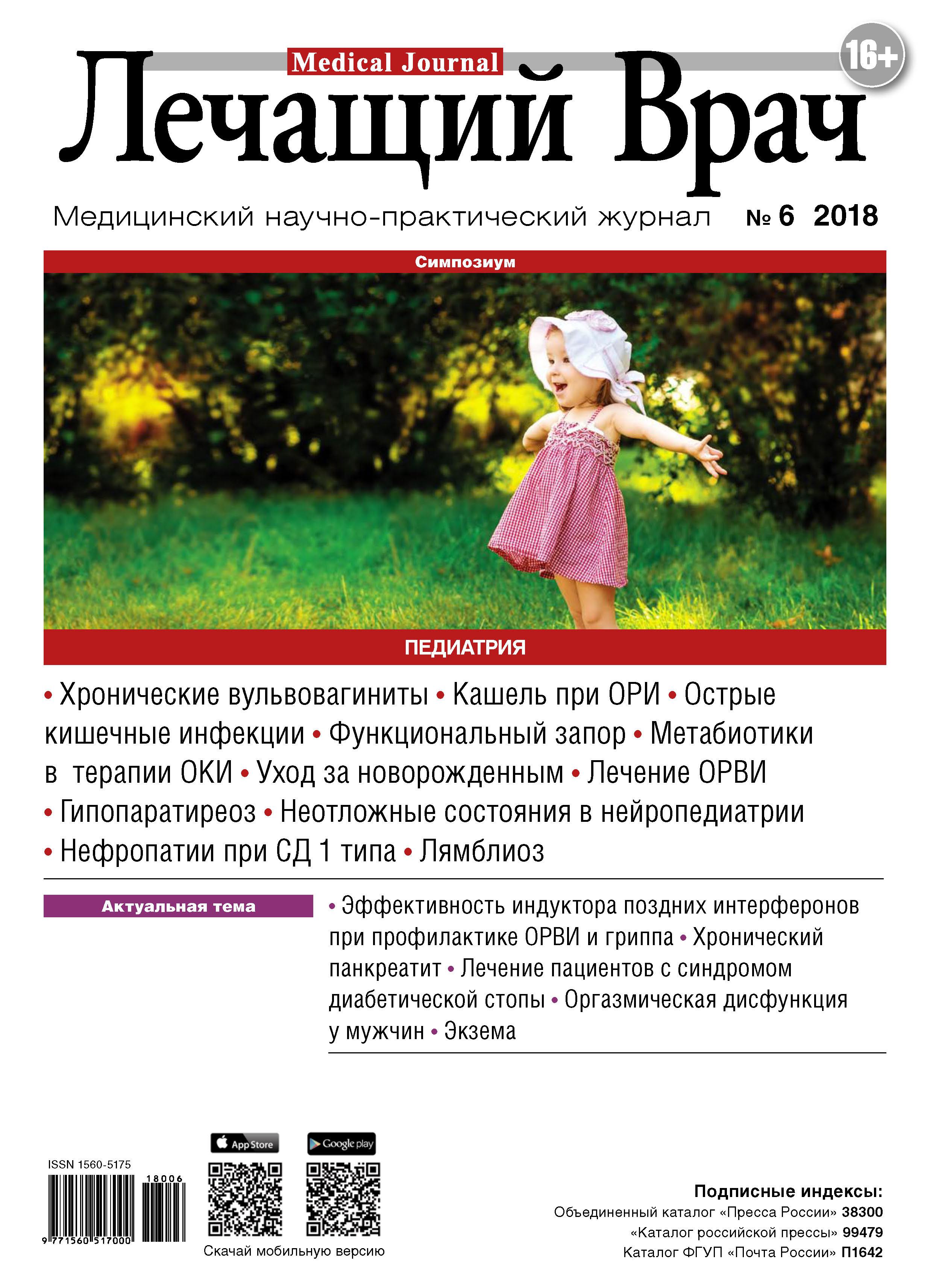 Открытые системы Журнал «Лечащий Врач» №06/2018