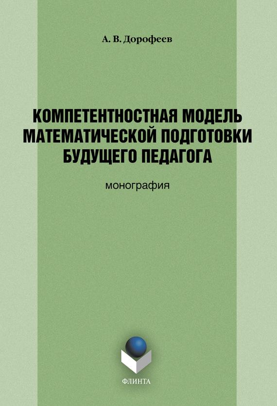 А. В. Дорофеев Компетентностная модель математической подготовки будущего педагога