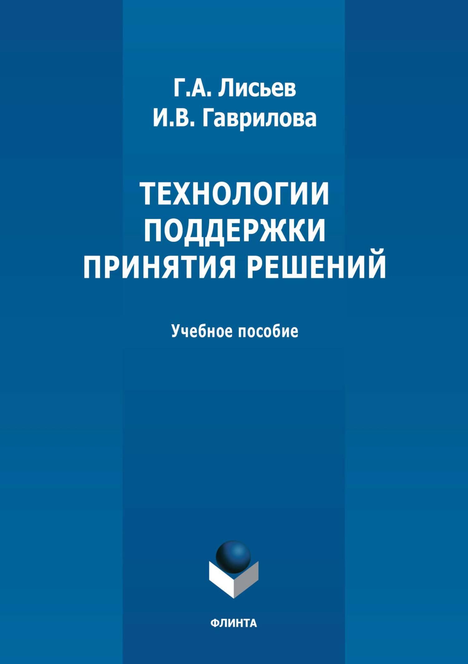 Г. А. Лисьев Технологии поддержки принятия решений. Учебное пособие г а лисьев технологии поддержки принятия решений учебное пособие