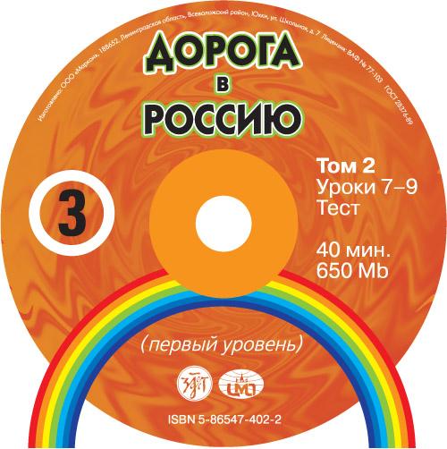 В. Е. Антонова Дорога в Россию. Первый сертификационный (СД №2) в е антонова дорога в россию элементарный уровень