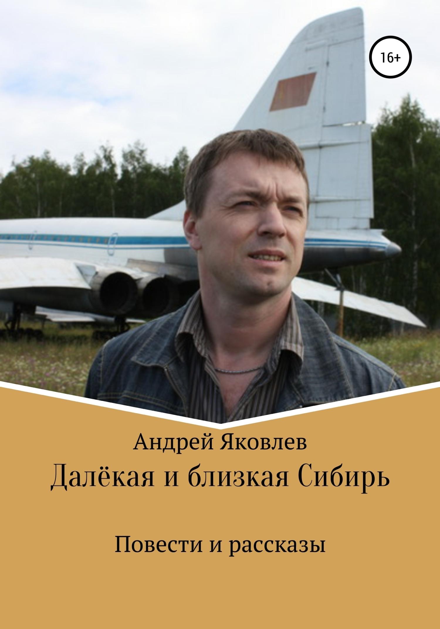 цена на Андрей Владимирович Яковлев Далёкая и близкая Сибирь