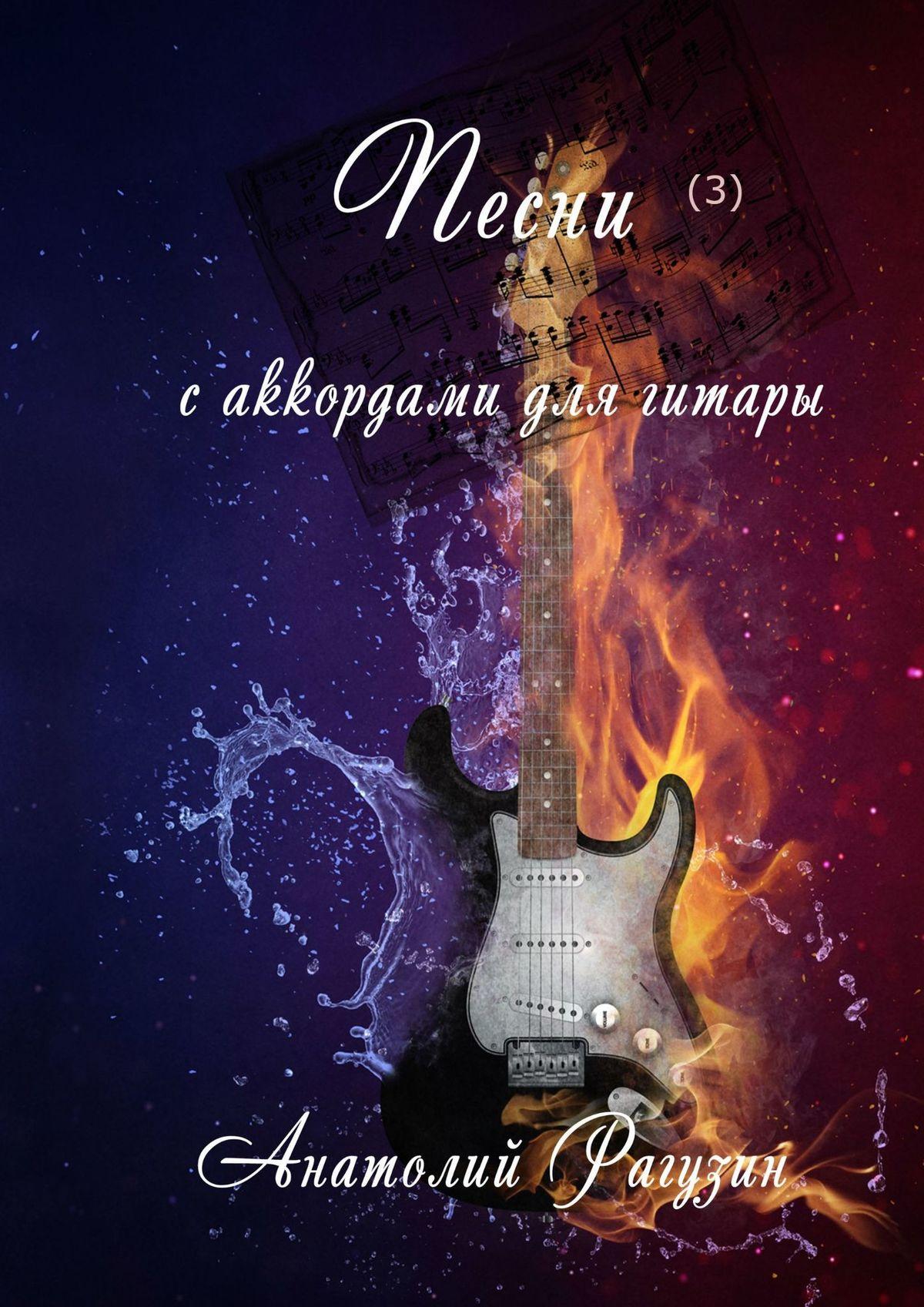 Анатолий Рагузин Песни (3). С аккордами для гитары некрасов н мужичок с ноготок стихи
