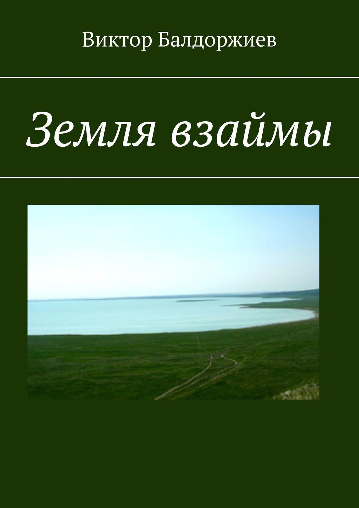 Виктор Балдоржиев Земля взаймы белые юрты в степи