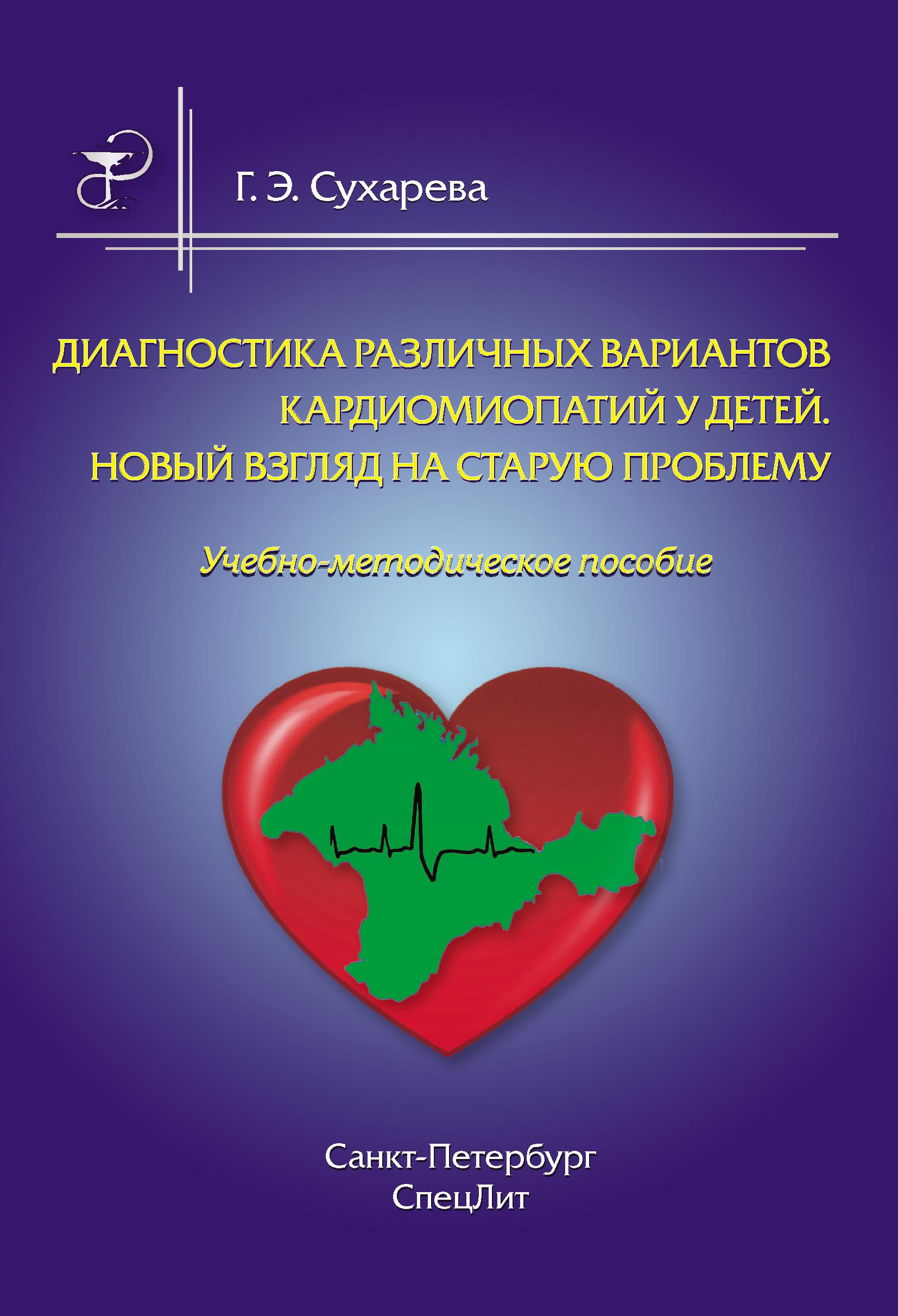 Г. Э. Сухарева Диагностика различных вариантов кардиомиопатий у детей. Новый взгляд на старую проблему г э сухарева диагностика различных вариантов кардиомиопатий у детей новый взгляд на старую проблему учебно методическое пособие