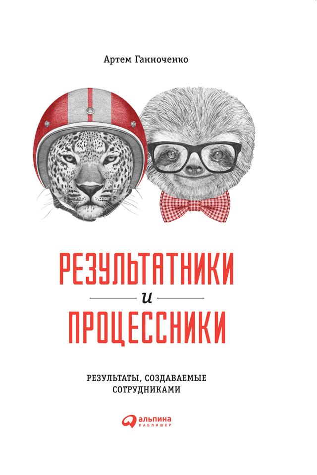 Обложка книги. Автор - Артем Ганноченко