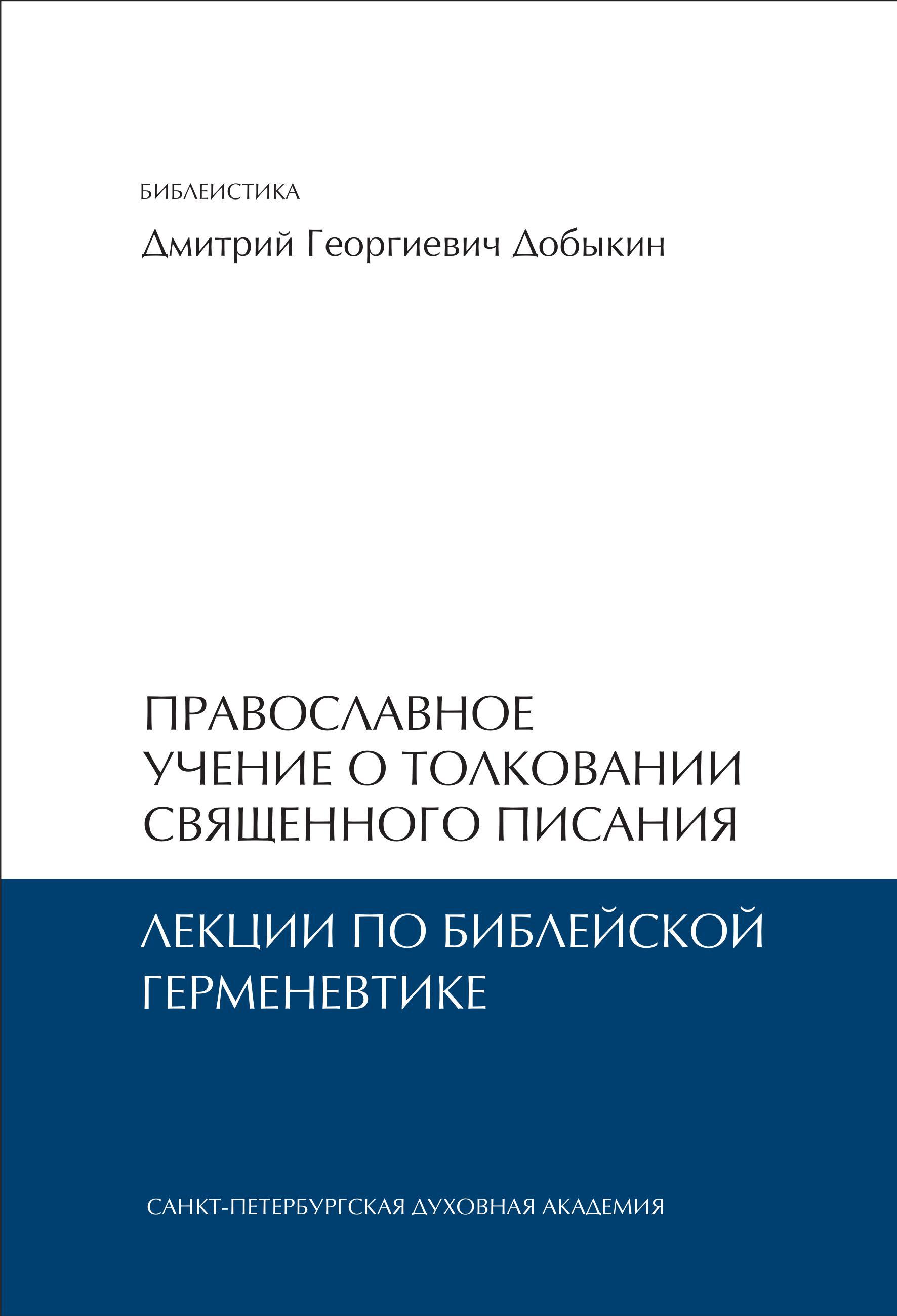 Дмитрий Добыкин Православное учение о толковании Священного Писания. Лекции по библейской герменевтике