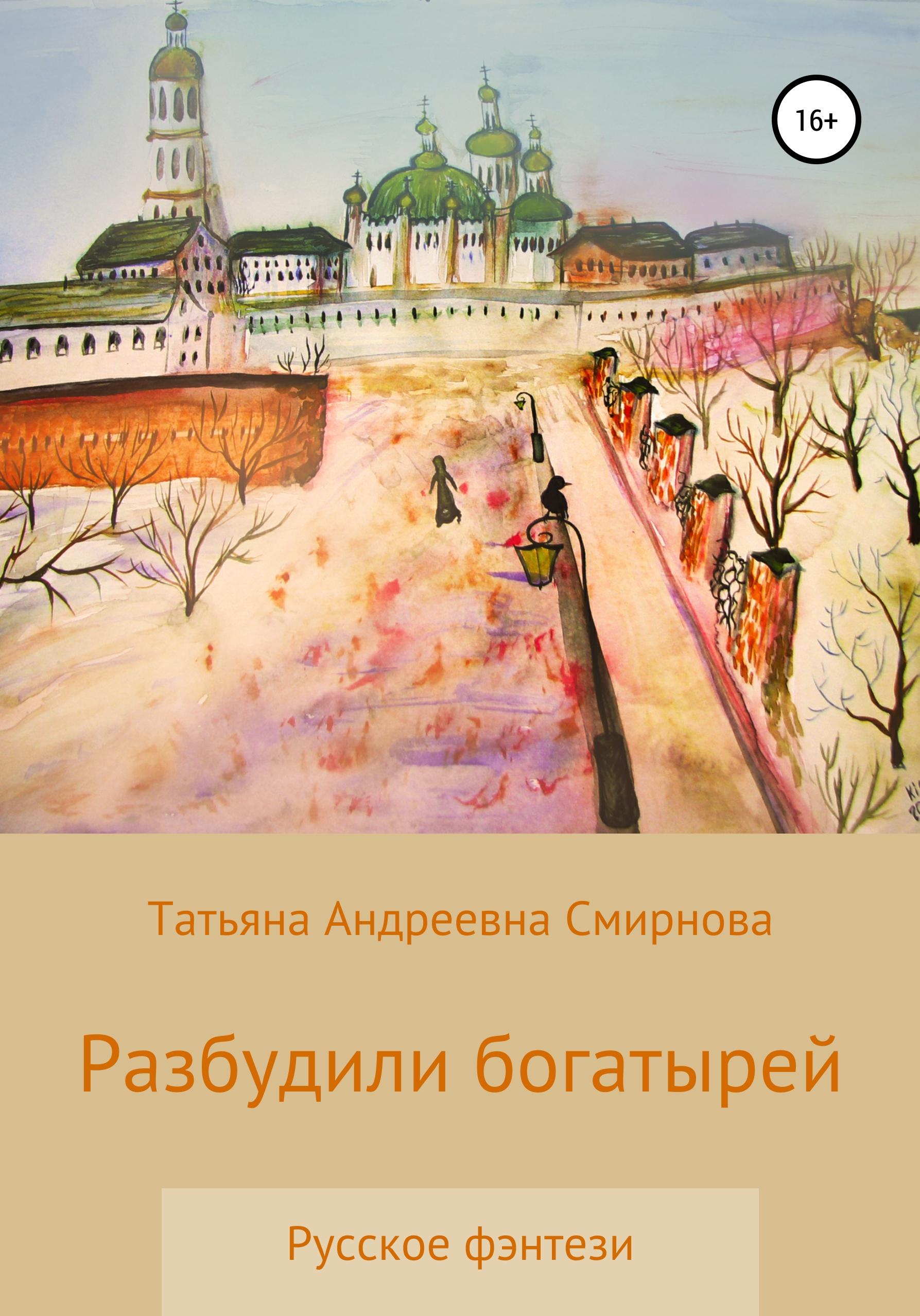 купить Татьяна Андреевна Смирнова Проснувшиеся богатыри по цене 5.99 рублей