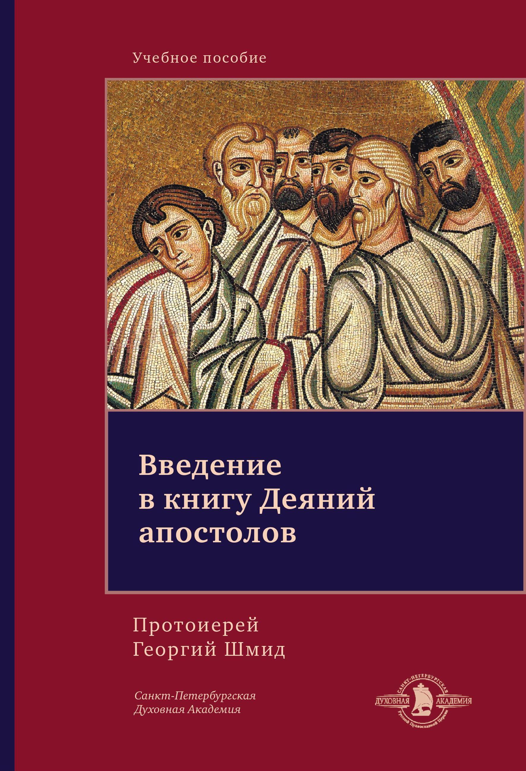 Введение в книгу Деяний апостолов