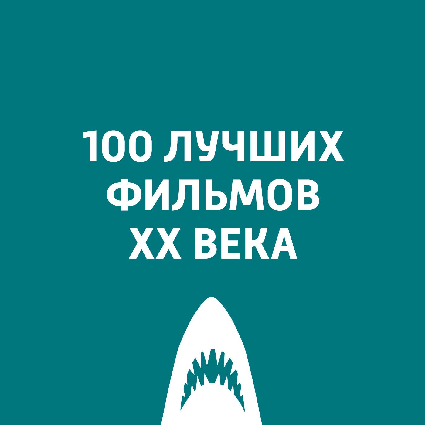 Антон Долин Плата за страх цена
