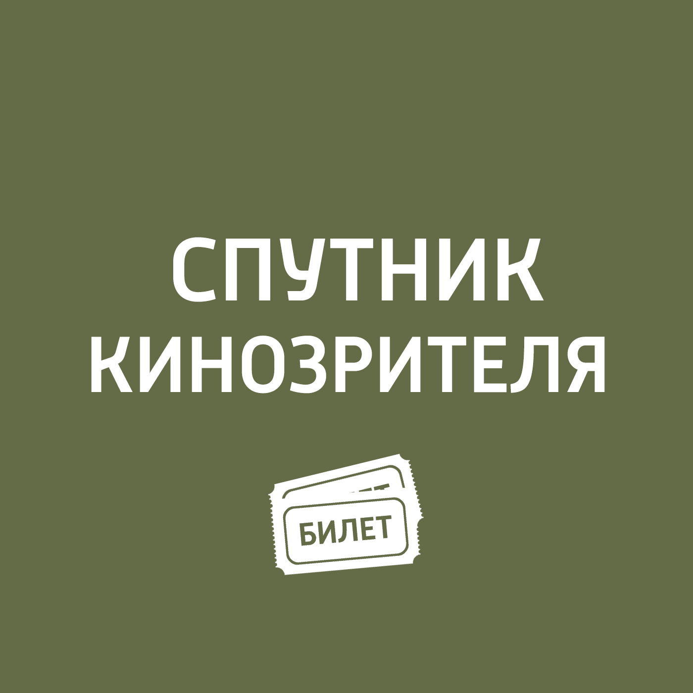 цена на Антон Долин Премьеры. «Анна Каренина. История Вронского