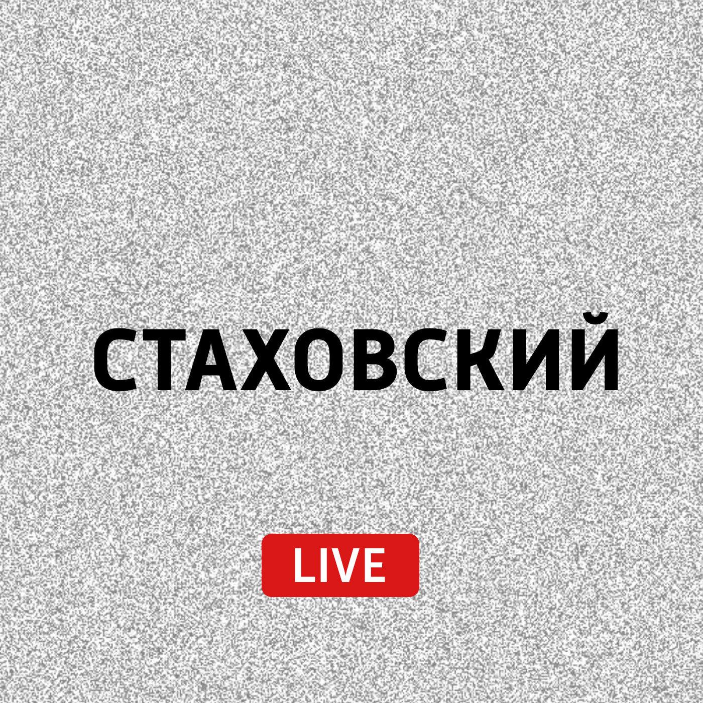 Евгений Стаховский Виртуозы гитары