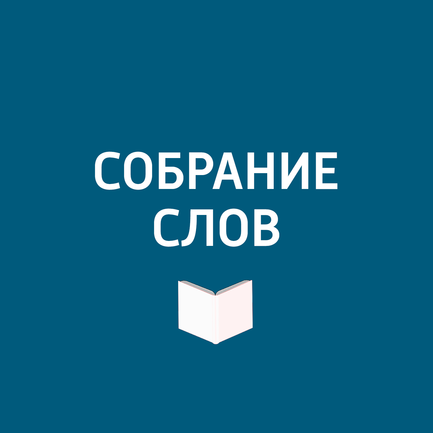 Большое интервью Николая Валуева