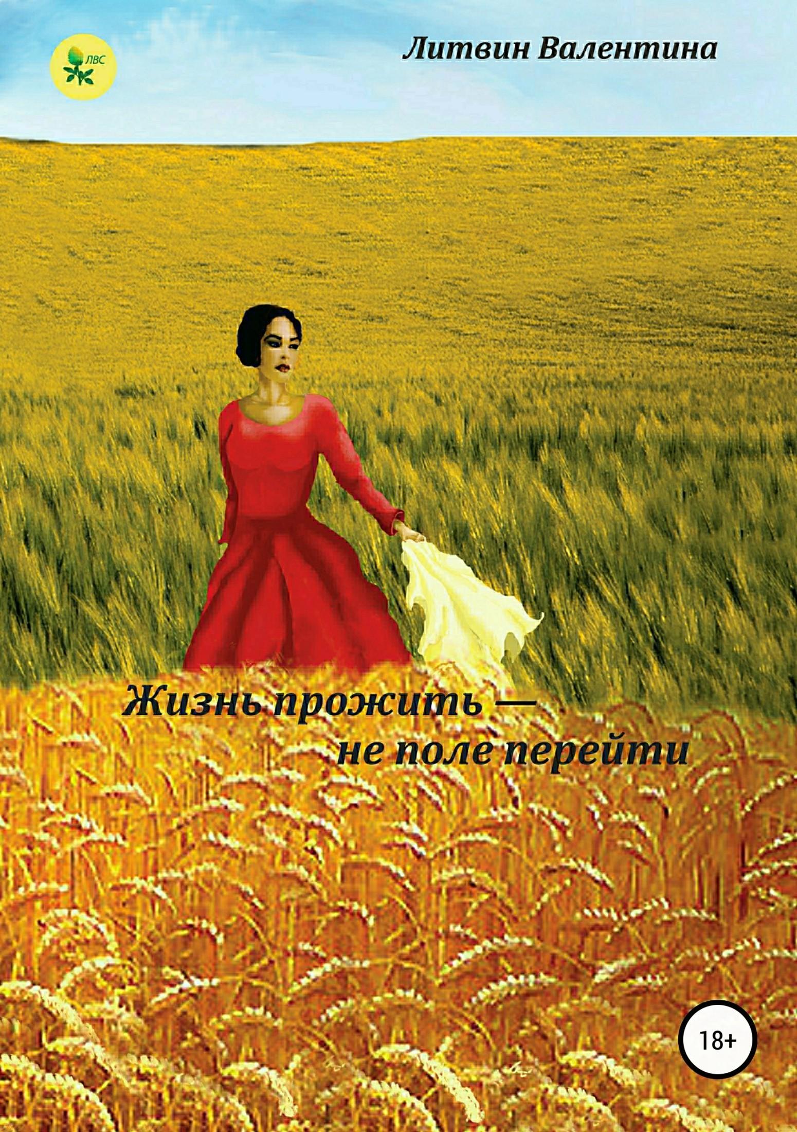 Валентина Сергеевна Литвин Жизнь прожить не поле перейти йонас микелинскас не поле перейти